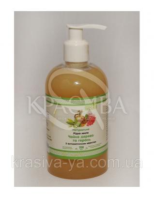 """Натуральное жидкое мыло """"Чайное дерево и герань"""", 2шт х 350 мл"""
