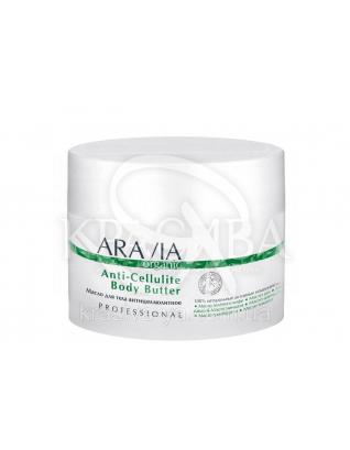 Aravia Organic Масло для тіла антицелюлітний Anti-Cellulite Body Butter, 150 мл : Засоби від целюліту