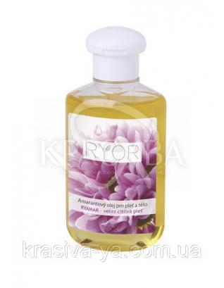 Амарантовое масло для кожи лица, 135 мл
