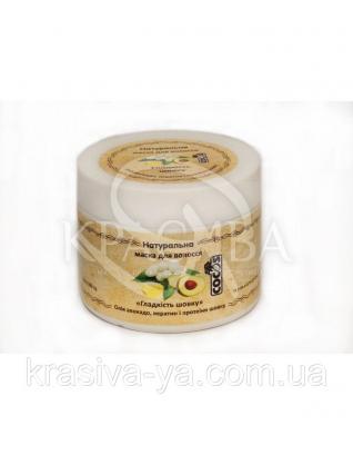"""Натуральная маска для волос """"Гладкость шелка"""" (масло авокадо, кератин, протеин шелка), 300 мл : Лечение и восстановление волос"""