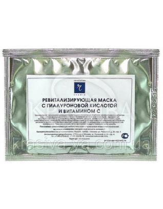 Ревитализирующая маска с Г. К. и витамином C, 1 шт