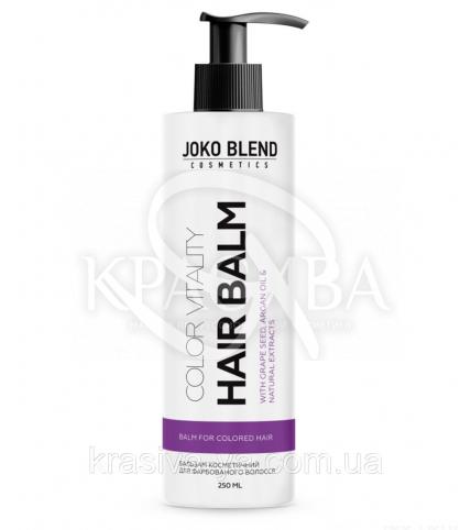 Бальзам для окрашенных волос Color Vitality Joko Blend, 250 мл - 1