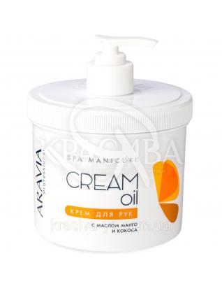 "Aravia Крем для рук ""Cream Oil"" с маслом манго и какоса, 550 мл"