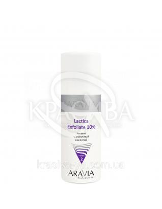 Aravia Пилинг с молочной кислотой Lactica Exfoliate, 150 мл