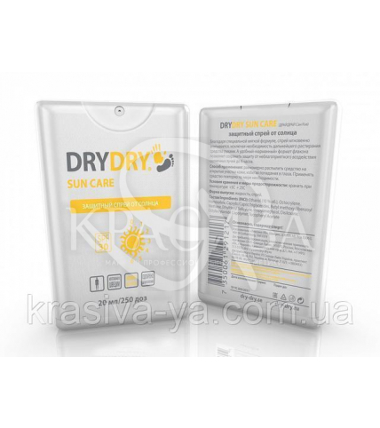"Защитный спрей от солнца ""Драй Драй Сан Кеа"" - ""DryDry Sun Care"", 20 мл - 1"