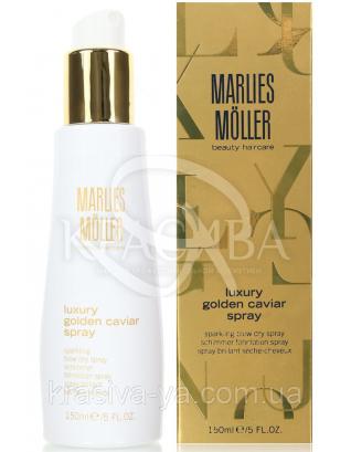Luxury Golden Caviar Spray Драгоценный икорный спрей для волос, 150 мл