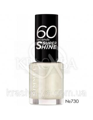 RM 60 Seconds - Лак для нігтів (730-Silver Bullet), 8 мл : Rimmel