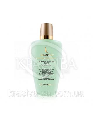 Sensitive Soft Make – Up Remover Gel – Гель для зняття макіяжу, 250мл :