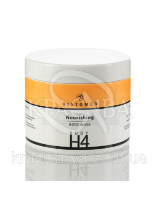 Маска питательная, укрепляющая для тела Nourishing Body Mask, 500 мл