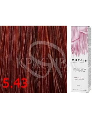 Cutrin Aurora Permanent Color - Аммиачная краска для волос 5.43 Светло-коричневое медное золото, 60 мл