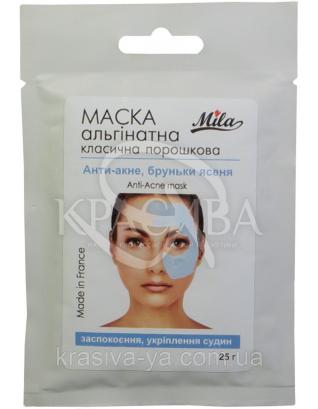 """Альгінатна маска """"Анти-акне, нирки ясена"""", 250 г"""