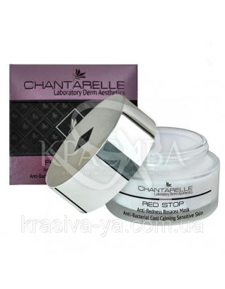 Охлаждающая, успокаивающая, антибактериальная маска для чувствительной кожи, кожи с куперозом, 50мл
