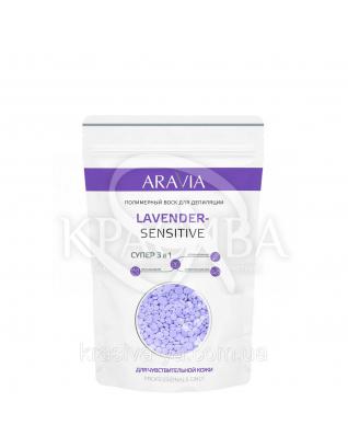 Aravia Полимерный воск для депиляции Lavender-Sensitive для чувствительной кожи, 1000 г : Воск для депиляции