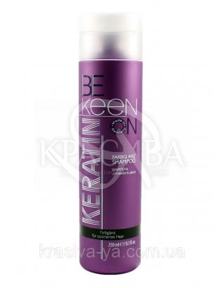 """Keen Keratin Шампунь для волос с кератином """"Стойкость цвета"""", 250 мл : Keen"""
