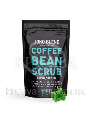 Кавовий скраб Joko Blend Mint, 200 г : Скраби і пілінги для тіла