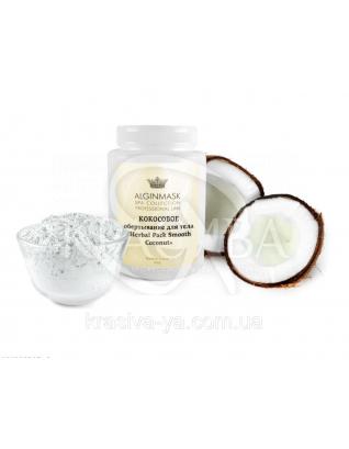 """Кокосове обгортання для тіла - """"Herbal Pack Smooth Coconut"""", 250 г :"""