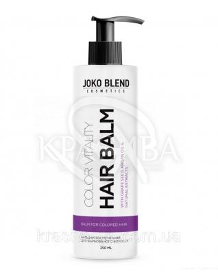 Бальзам для окрашенных волос Color Vitality Joko Blend, 250 мл : Бальзам для волос