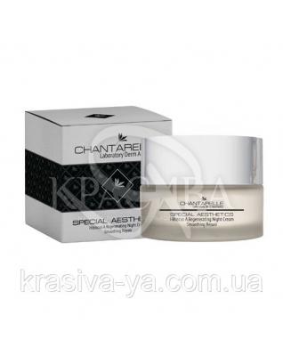 Регенерирующий ночной крем с маслом гибискуса и витамином А для всех типов кожи, 50 мл