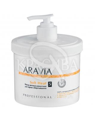 """Aravia Organic антицелюлітна Маска для термообгортання """"Soft Skills"""", 550 мл : Засоби від целюліту"""
