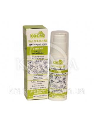 Натуральный ламеллярный крем дневной для нормальной, сухой кожи, 50 мл : Крем для лица