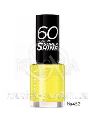 RM 60 Seconds - Лак для нігтів (452-Chin Up, Срібло), 8 мл : Rimmel