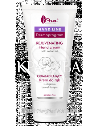 Омолоджуючий крем для рук з бавовняним маслом - Rejuvenating Hand Cream With Cotton Oil, 100 мл : Креми для рук