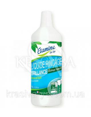 EDL Засіб для ополіскування посуду для посудомийної машини/Rincage Lave-Vaisselle, 1000 мл : Etamine du Lys