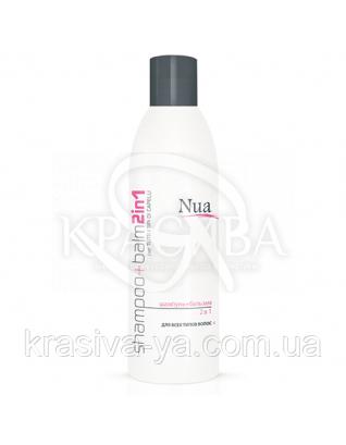 NUA Шампунь + бальзам 2в1 для всех типов волос, 250 мл : Шампуни и Кондиционеры