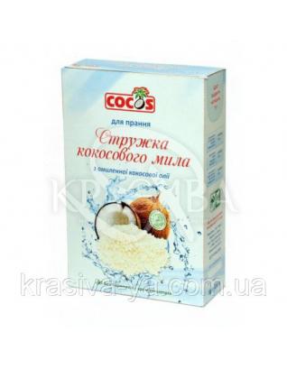 Стружка из омыленного кокосового масла, 450 г : Товары для дома