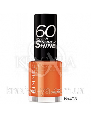 RM 60 Seconds - Лак для нігтів (403-Orgasm), 8 мл : Rimmel