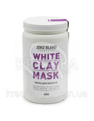 Біла глиняна маска для обличчя White Clay Mask Joko Blend, 600 г :