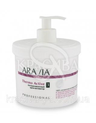 """Aravia Organic Антицелюлітний крем - активатор """"Thermo Active"""", 550 мл : Засоби від целюліту"""