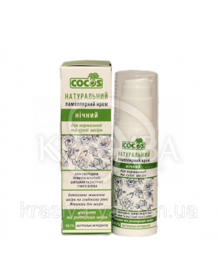 Натуральный ламеллярный крем ночной для нормальной, сухой кожи, 50 мл : Молочко и лосьоны