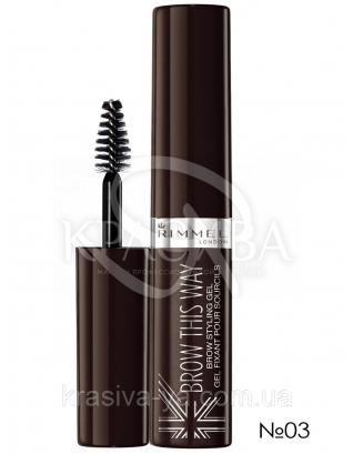 RM Brow This Way - Гель для бровей (03-Dark Brown / темно-коричневый), 5 мл : Гели для бровей