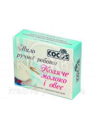 """Мыло ручной работы """"Козье молоко и овес"""", 4шт х 100 мл : Очищающее средство для лица"""