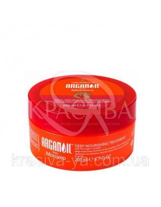 Питательная маска с Аргановым маслом Argan Oil Treatment, 200 мл