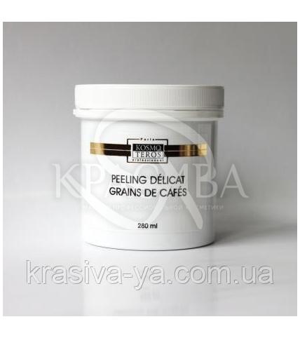 Kosmoteros Делікатний пілінг з зернами кави, 250 мл - 1