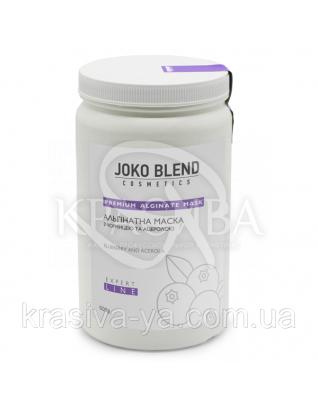Joko Blend Альгінатна маска з чорницею і ацеролой, 600 г