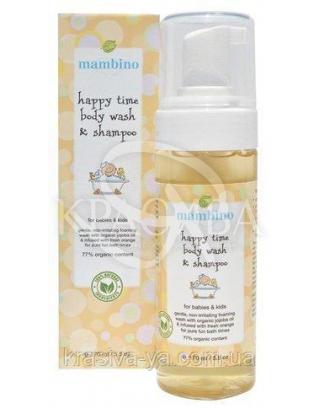 "MAM Гель для душу і шампунь ""Щасливі миті"" / Happy Time body Wash & Shampoo, 170 мл : Mambino Organics"