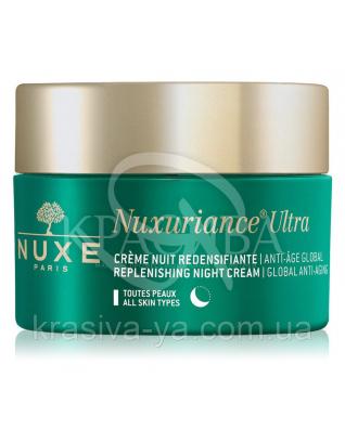 Нюксурианс ультра ночной крем для лица, 50 мл