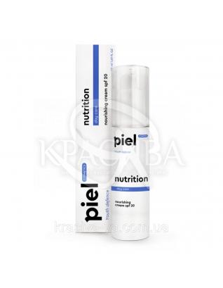 Nutrition Cream SPF 20 Day Care - Денний живильний крем. Захист молодості і харчування, 50 мл : Piel cosmetics