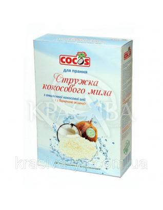 Стружка из омыленного кокосового масла и бычьей желчью, 450 г : Товары для дома