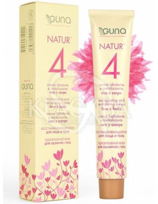 Natur 4 Гомеопатический крем лифтинг для лица и тела (туба) : Guna