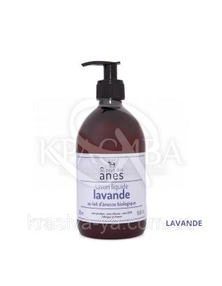Мыло жидкое Лаванда Lavande флакон, 500 мл