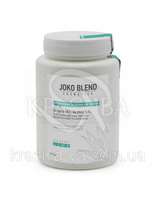 Joko Blend Альгінатна заспокійлива маска з екстрактом зеленого чаю і алое, 200 г : Joko Blend