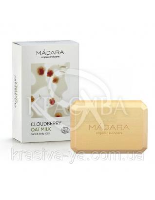 "MD Мыло для рук и тела ""Морошка и овсяное молоко"" / Cloudberry & Oat Milk Hand & Body Soap, 150 г"