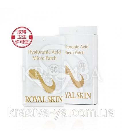 Гіалуронові мезо - патчі з микроиглами Royal Skin Hyaluronic Acid Micro Patch, 1 пара - 1