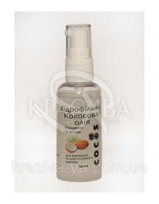Гидрофильное кокосовое масло, 2шт х 50 мл :