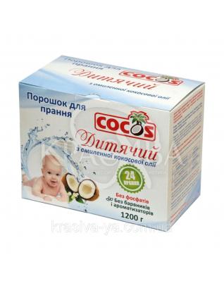 Порошок детский из омыленного кокосового масла, 1200 г : Товары для дома
