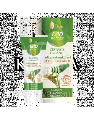 Органический пилинг-маска с экстракт.риса и огурца Eco Garden-Certified Organic Peeling&Mask Rise&Cucumber30мл :